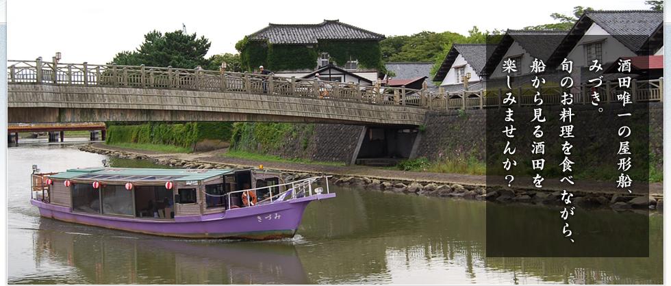 屋形船での有名な山形県酒田市の美味しいランチのお店をご紹介♪のサムネイル画像
