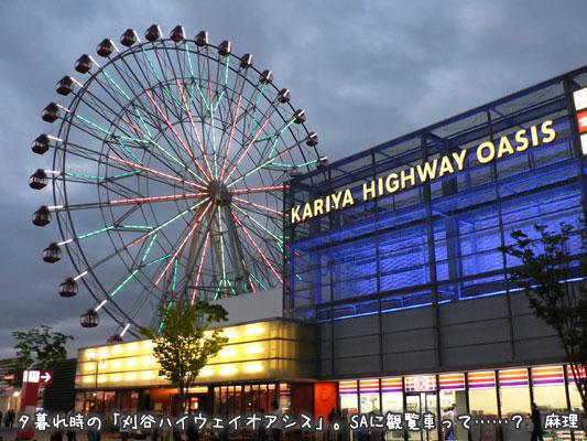 刈谷市で人気のお店(ランチ)を掲載中。口コミやこだわり条件まで。のサムネイル画像