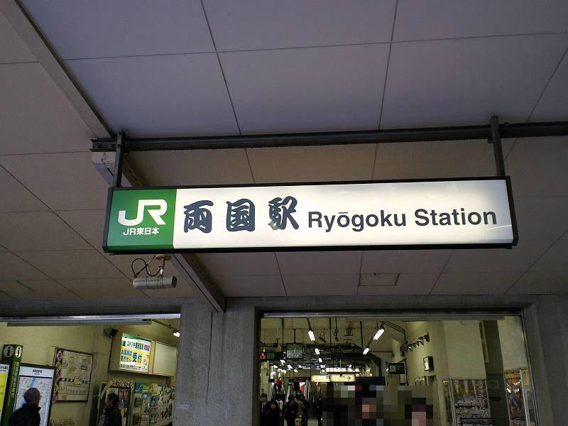 相撲観戦前や江戸東京博物館の前に!両国駅付近で美味しいランチ!のサムネイル画像