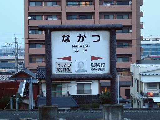 中津で味わいたいっ♡中津の厳選おすすめランチスポット5選!のサムネイル画像