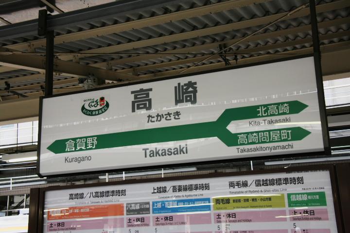 高崎駅はどこのランチが美味しい?駅周辺で美味しいランチのお店!のサムネイル画像