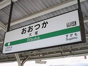 大塚で味わいたいっ♡大塚の厳選おすすめランチスポット4選!のサムネイル画像