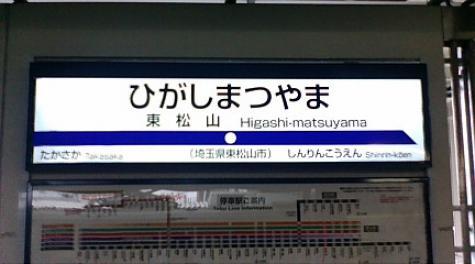 東松山には美味しいお店がいっぱい♪絶品!!ランチの美味しいお店✩のサムネイル画像