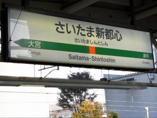 さいたま新都心駅周辺で美味しいランチを楽しんでみませんか?のサムネイル画像