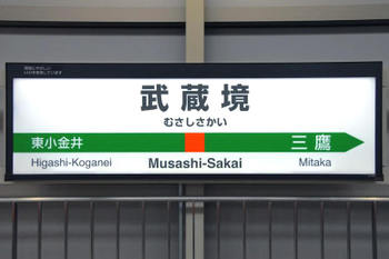 武蔵野市の中心地、武蔵境駅周辺で美味しいランチを楽しみませんか?のサムネイル画像