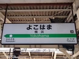 ラーメン激戦区!! 横浜駅周辺の人気のあるラーメン店 10選のサムネイル画像