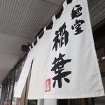 B'zファン必見のお店も!茨城で絶品ラーメンならここがおすすめ5選のサムネイル画像