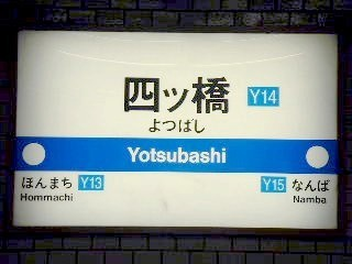 大阪・四ツ橋でランチしよう!四ツ橋のおすすめランチスポット4選のサムネイル画像