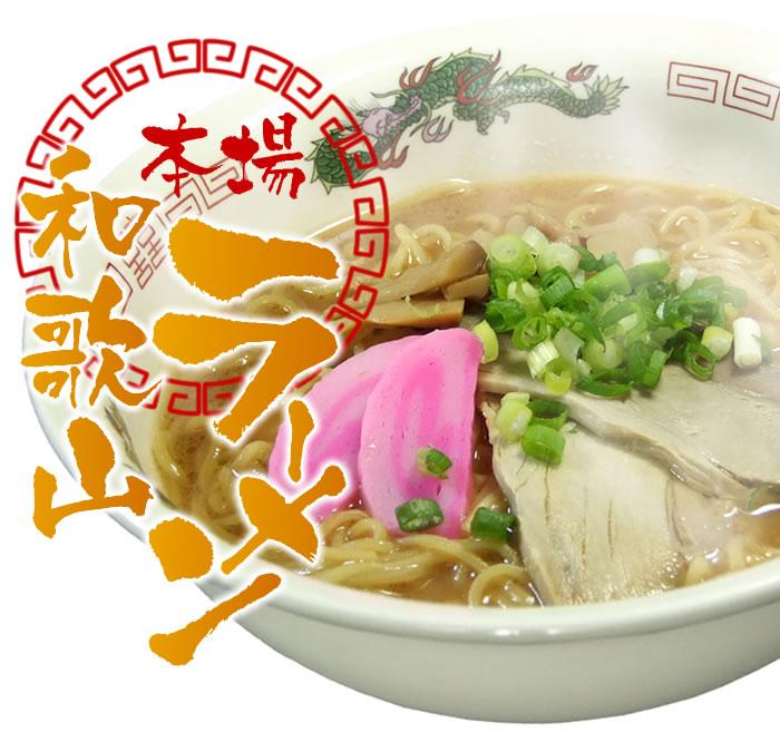 実は名店の宝庫★和歌山の美味しいラーメン店を厳選して紹介!のサムネイル画像