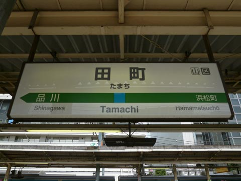 学生街とオフィス街の顔を持つ田町のおすすめランチが知りたい!のサムネイル画像